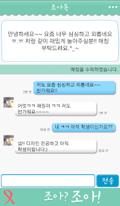 조아조아 소개팅 (Made by team 밤비) screenshot 4