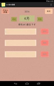 目標管理アプリ-1ヶ月の目標を立てよう! screenshot 4