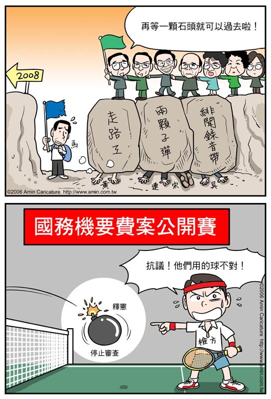 Amin's 漫畫 @ Lbw的隨手拍寫 :: 痞客邦
