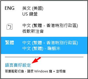 Windows 8的日文輸入法安裝 @ 朗的日語學習筆記 :: 痞客邦