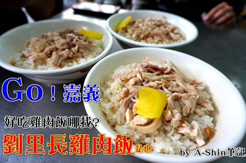 劉里長雞肉飯|嘉義必吃雞肉飯,劉里長~阿新我來找你了!瞧瞧~劉里長雞肉飯到底有多好吃?!