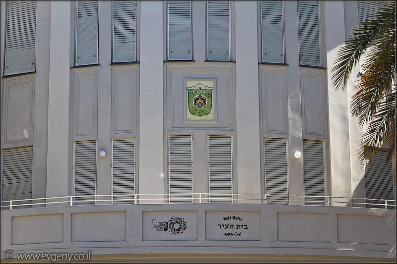 Дома изнутри: Бейт а-ир, Дом города - старая ирия