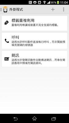 "#Trigger:《華爾街日報》稱其為讓你""生活在未來""的自動化程式 (Android App) 6"