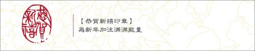 開運商品   [風運起] 2013 開運招財燙金紅包袋   【恭賀新禧印章】
