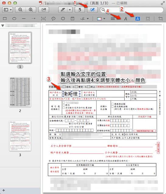 衛斯理的開箱Buy+分享: [Mac 預覽程式] 在PDF檔案加入文字,簽名,調整,刪除與合併頁面