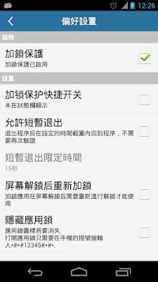 *再也不用怕借手機時資料被看光光囉:應用鎖 (Android App) 4