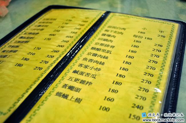 【彰化市】鄉之味川菜館:百吃不厭的中式料理(已遷址) [10張圖] @ 撲克馬.旅遊筆記本