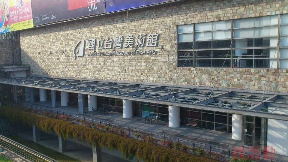 國立台灣美術館-1
