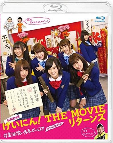 (Blu-ray Disc) NMB48 げいにん! THE MOVIE リターンズ 卒業! お笑い青春ガールズ! ! 新たなる旅立ち