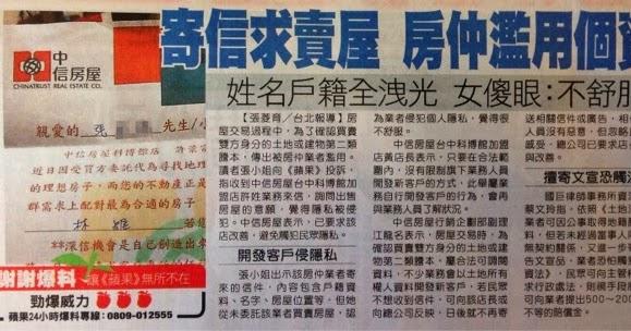 永慶林建宏: 寄信求賣屋 房仲濫用個資 姓名戶籍全洩光 女傻眼:不舒服