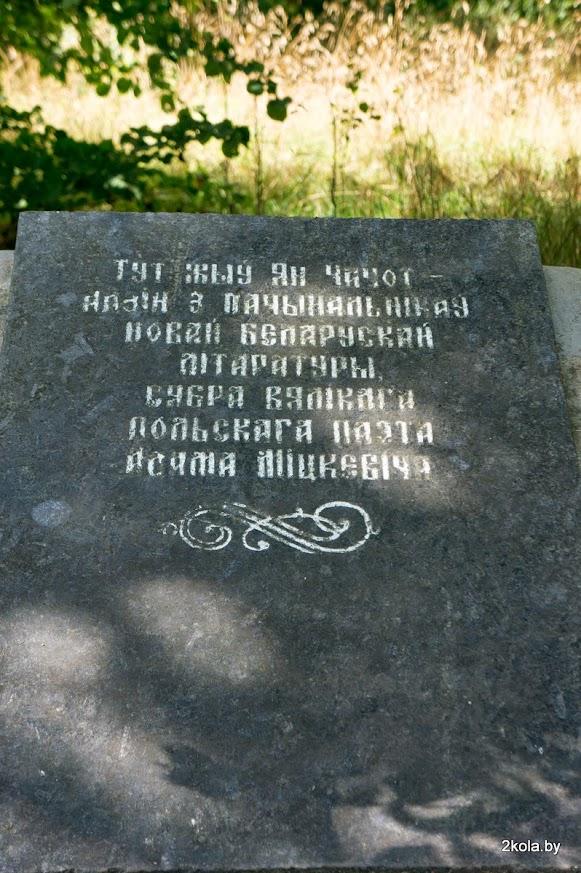 """Парк """"Репихово"""" д. Кривошин, усадьба Потоцких"""