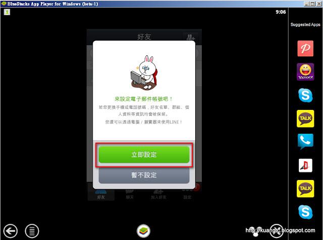 沒有智慧型手機也能申請Line.利用BlueStacks Android 模擬器 - 匡大不誇大部落格