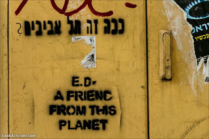 Граффити Тель Авива про друга