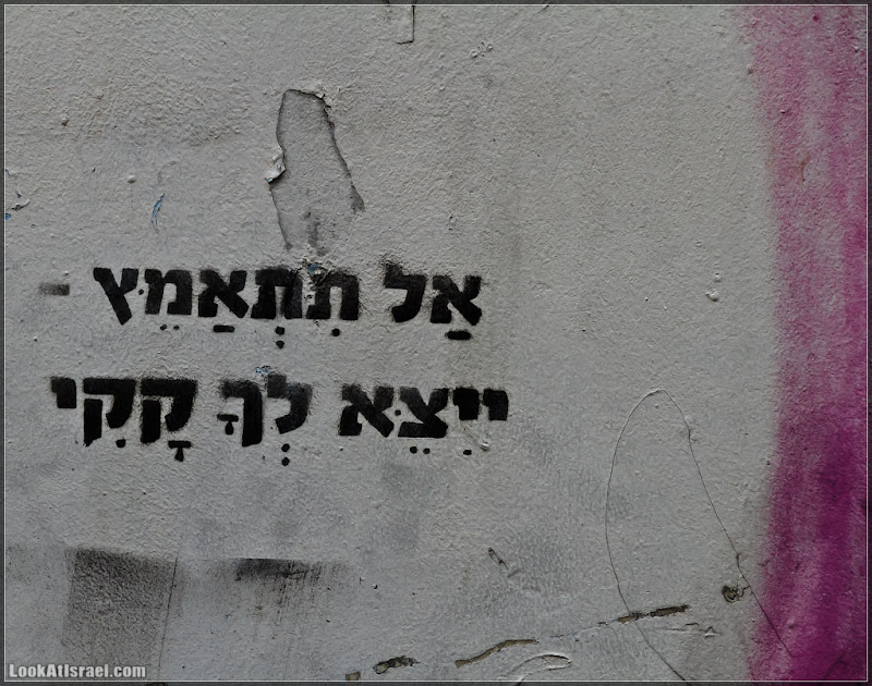 Граффити Тель Авива / Каки