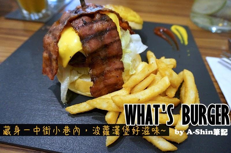 一中街餐廳推薦,What's Burger
