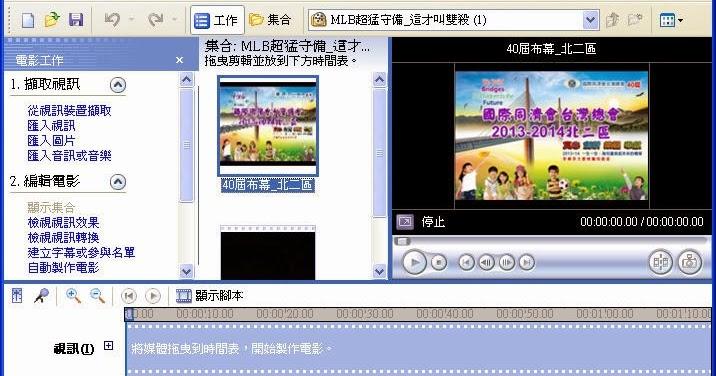 Windows Movie Maker 綠色免安裝下載 - 圖庫素材-影像傑克