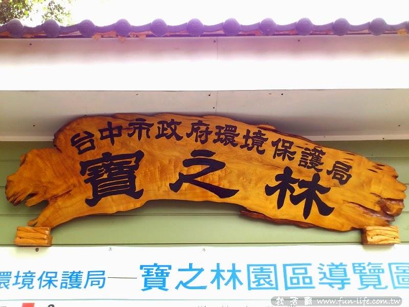 臺中市政府環境保護局寶之林