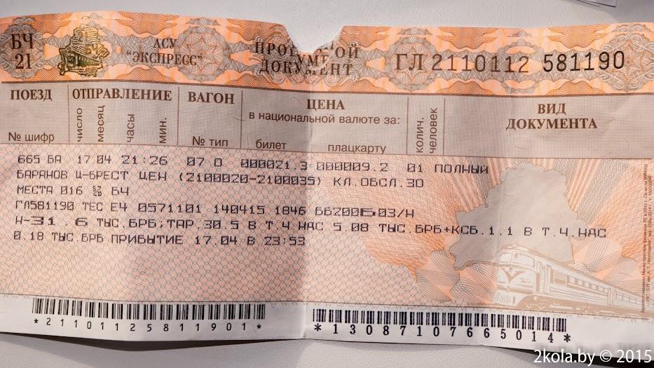 Израиль самая расписание поездов жабинка-минск стоимость билетов направлении обучение