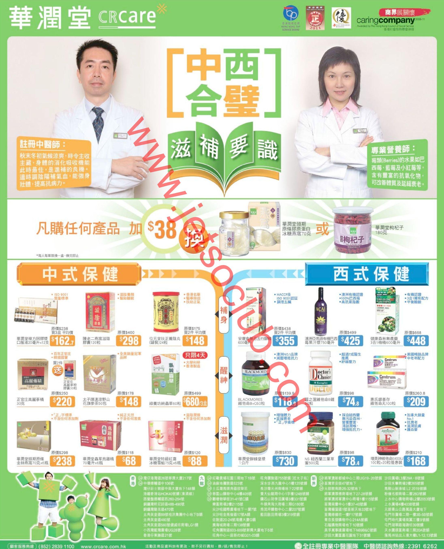 華潤堂最新購物優惠(28/10) ( Jetso Club 著數俱樂部 )