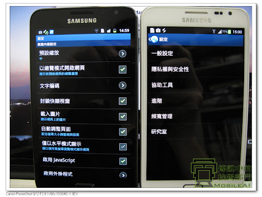 Samsung Galaxy Note Android 4.0 功能介紹 - 傳說中的挨踢部門