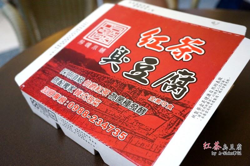 紅茶臭豆腐7