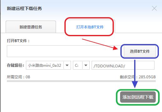 小米路由器 mini 下載BT教學! 只要有網路。隨時都可以操作你的路由器來下載BT檔案。   Bon部落網