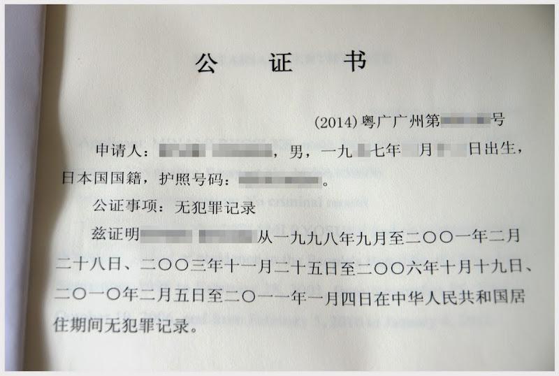 外國人在廣州申請辦理無犯罪記錄證明(三)   LAONIAO de
