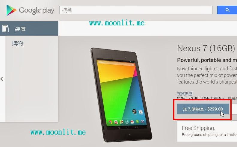 Nexus平板電腦訂購流程-臺灣、香港、中國用戶均可 – 月光部落