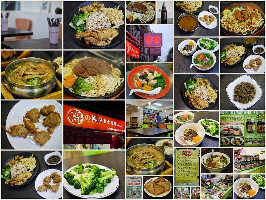 齋之傳說素食餐廳 素魯醬 鐵板 小火鍋 餐點美味平價又多元 @ 素食家族 :: 痞客邦