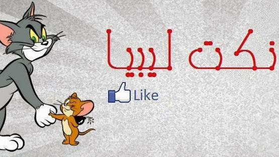 نكت ليبيا مضحكة 2018 نكت ليبية مضحكة 2018 نكت تموت من