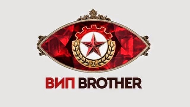 VIP Brother 2014