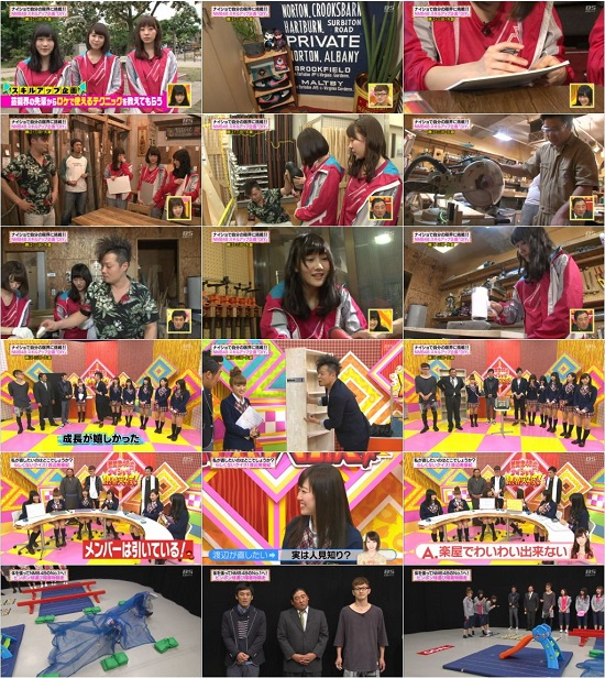 (TV-Variety)(720p) NMB48のナイショで限界突破! ep24 150615