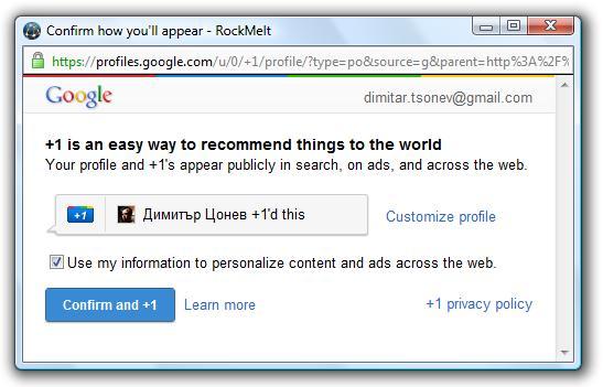 Google+1 confirmation
