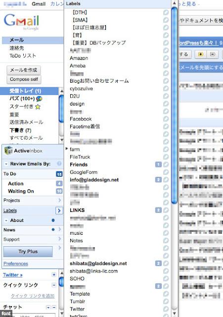 Activeinboxのラベルインデックス