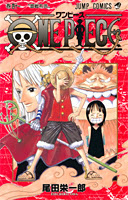 One Piece Manga Tomo 41