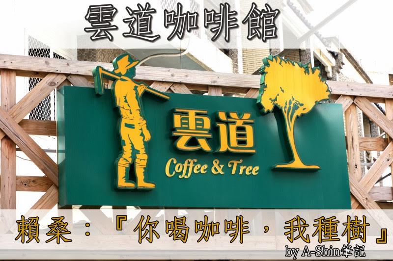 雲道咖啡館|「你喝咖啡,我種樹。」賴桑用26年種下的無限希望,雲道咖啡館的誕生。