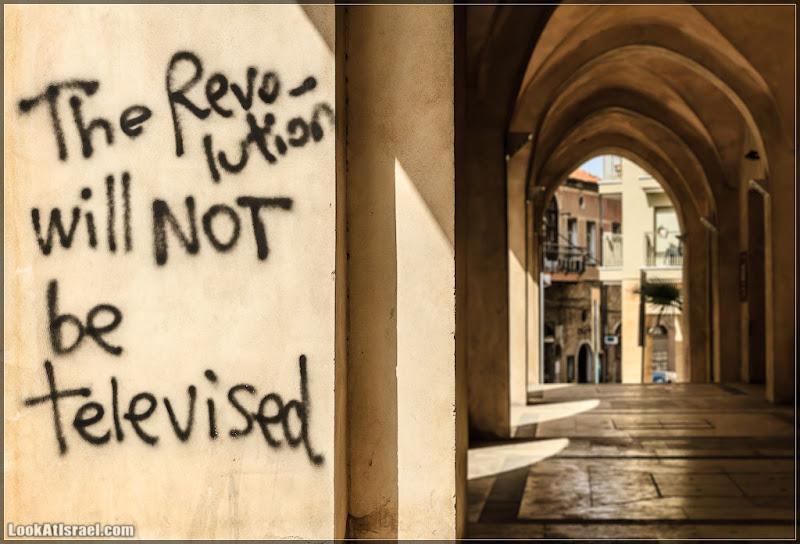 Граффити Тель Авива / Революция
