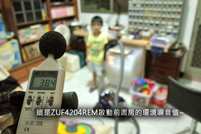 【試用紀錄】Electrolux_ZUF4204REM_Part_4_來做點小實驗