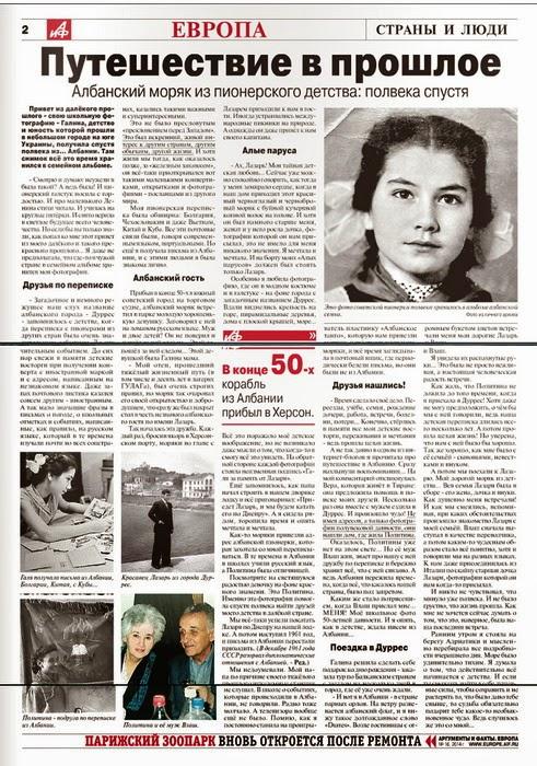 Intalnire cu femeia albaneza