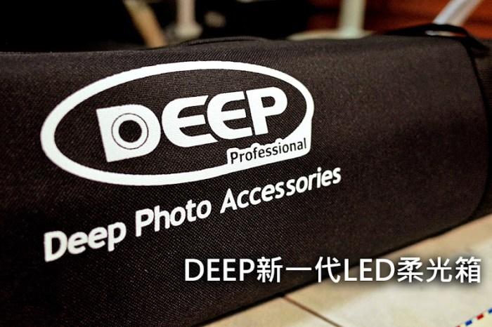 【使用紀錄】DEEP标准摄影_LED攝影棚_組裝篇