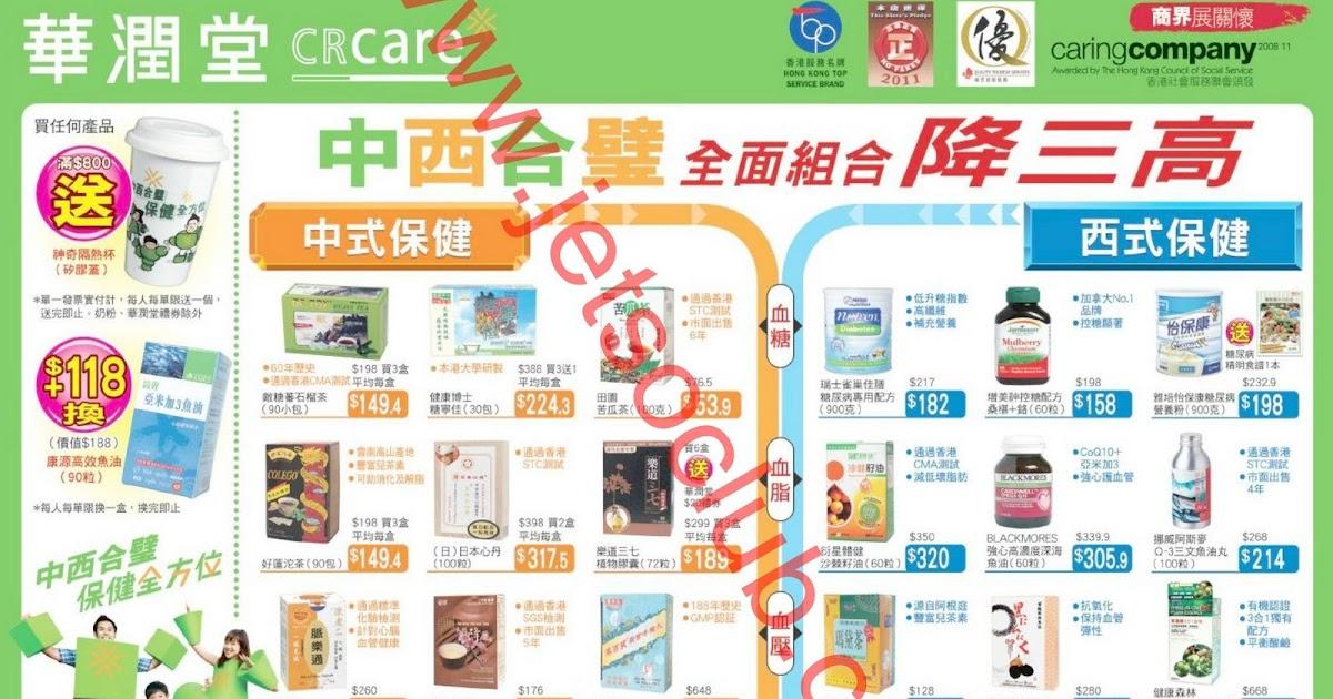 華潤堂最新購物優惠(4/11) ( Jetso Club 著數俱樂部 )