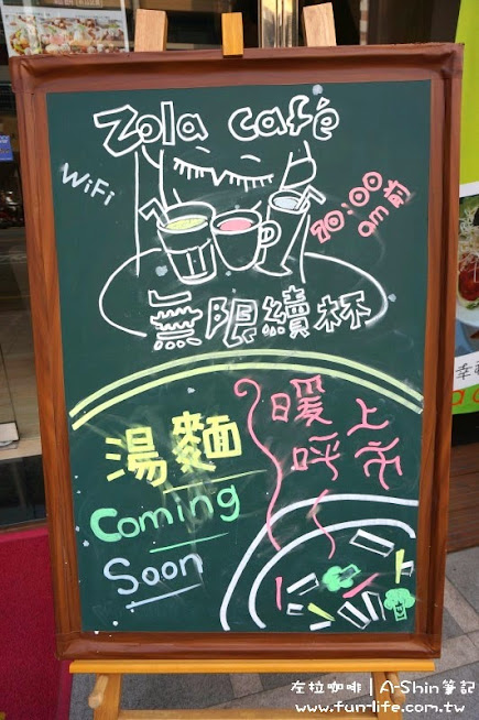 ZOLA左拉咖啡館-黑板有最新優惠唷