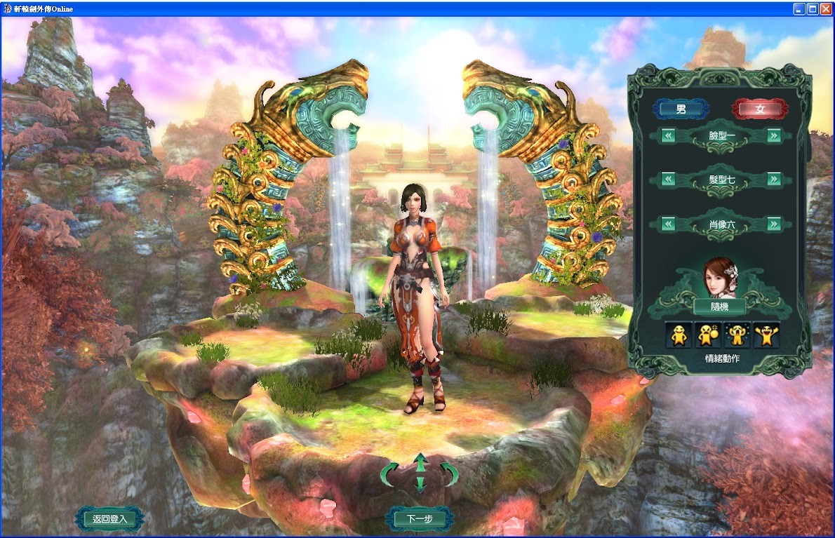 [轉貼] 軒轅劍外傳online 體驗心得 - iPhone4.TW
