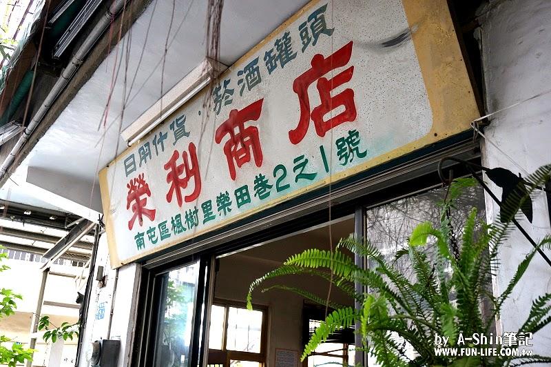 榮利商店(誠實商店)4