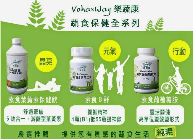 VohasWay樂蔬康─素食維他命b群 推薦 哪裡買 | 推薦便宜商品