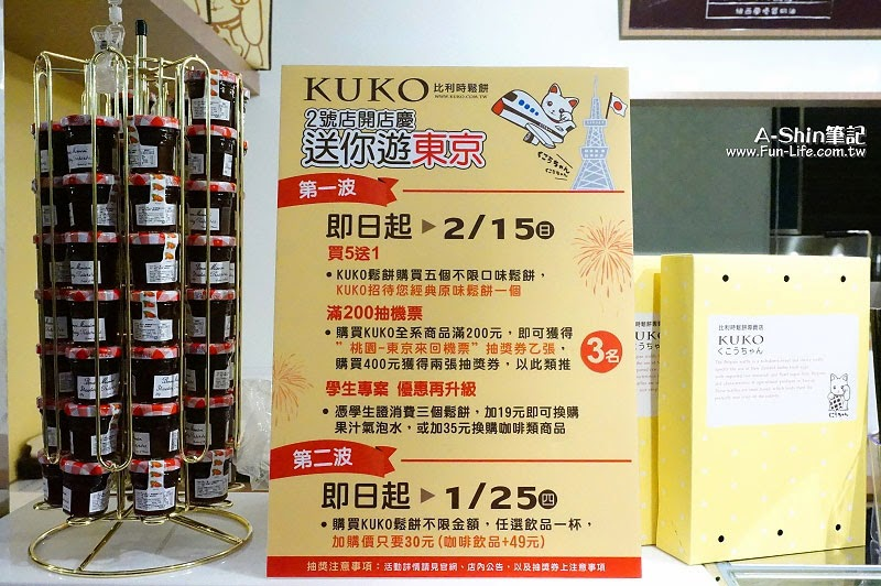 台中KUKO比利時鬆餅-5