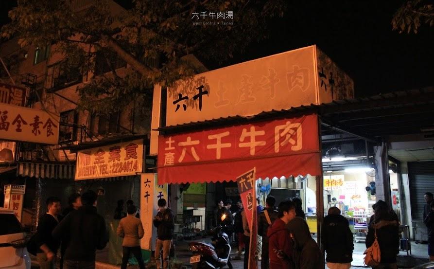 台南牛肉湯,六千牛肉湯