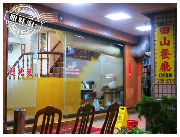 田山餐館‧雞湯燒滾滾最美味 - 姐妹淘部落客