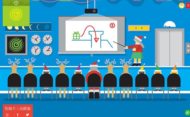#聖誕老人已經到哪了呢?:一起跟Google來追蹤他的蹤跡吧! 7