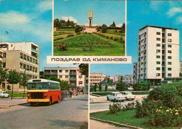 kumanovo postcard2 - Old Kumanovo - Photo Gallery